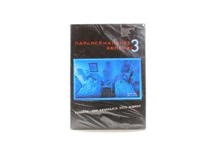 Диск DVD Паронормальное явление 3