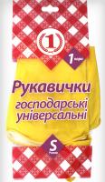 Рукавички господарські універсальні р.S 1 пара