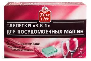 Засіб для миття посуду в посудомийних машинах Fine Life 3in1