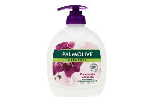 Мыло жидкое для рук Роскошная мягкость Натурэль Palmolive 300мл