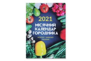 Журнал Місячний календар огородника 2021рік Світовид міні 1шт