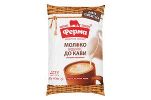Молоко 2.5% ультрапастеризованное Отборное к кофе Ферма м/у 900г