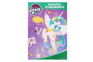 Книга-развивайка My little Pony Я люблю пони 2933
