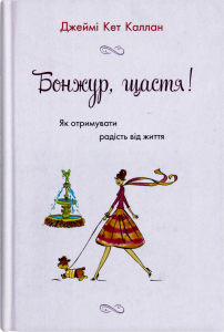 Книга Бонжур щастя