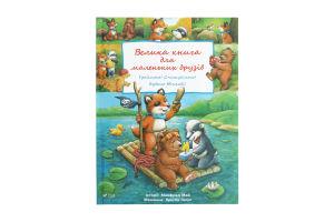 Книга Большая книга для маленьких друзей Пеликан