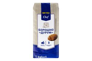 Мука из твердых сортов пшеницы Дурум Metro Chef м/у 1кг