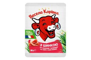 Сир плавлений 43% з шинкою Вершковий Весела Корівка м/у 90г