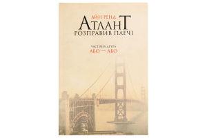 Книга Атлант розправив плечіЧаст друга