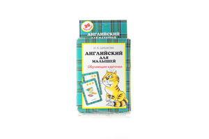 Книга англійська для малюків Росмен
