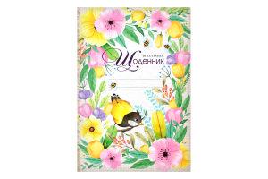 Дневник школьный 48 листов №19122 Art studio of Happiness 1шт