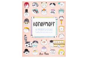 Книжка «Котюрморт, Як малювати котиків»