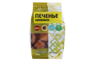 Печиво цукрове Лимонне Galfim м/у 250г