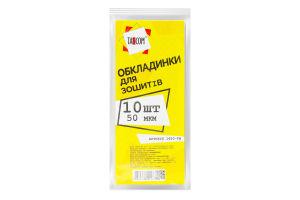 Обкладинки для зошитів №1650-ТМ Tascom 10шт