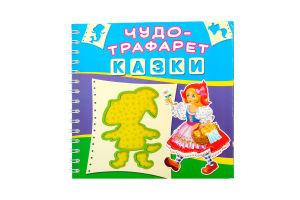 Книга Кристал Бук Трафарет Сказки