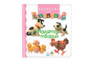 Книга Малыши животных Картинки для ребенка Навчальна книга - Богдан 1шт