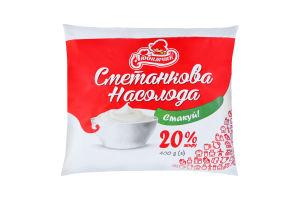 Продукт сметанный 20% Сметанное наслаждение Любимчик м/у 400г