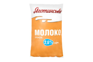 Молоко топленое 2.6% Яготинське м/у 900г