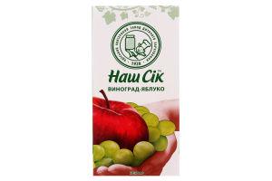 Нектар виноградно-яблучний освітлений Наш Сік т/п 1.93л