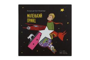 Книга Маленький принц Адеф-Україна 1шт