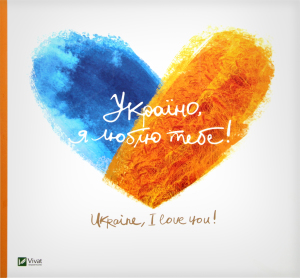 Книга Vivat Украины я люблю тебя укр