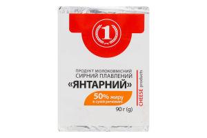Продукт сирний 50% плавлений Янтарний 1 м/у 90г