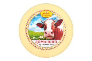 Сыр 50% твердый Домашний Новгород-Сіверський кг