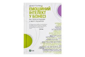 Книга Емоційний інтелект в бізнесі Vivat 1шт