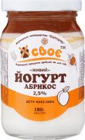 Йогурт 2.5% Абрикос Живой Своє с/б 180г