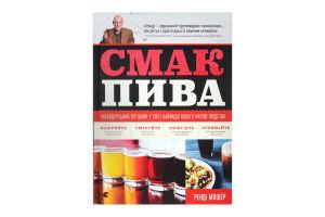 Книга Вид.Старого Лева ВкусПива Инсайдерский путев