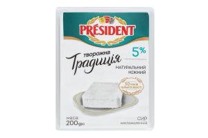 Творог 5% Творожная традиция President м/у 200г