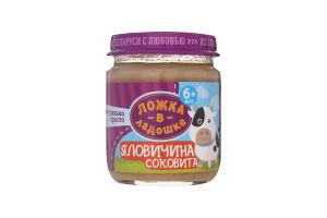 Ложка в ладошке пюре100г соков/ялович с/б (6 мес