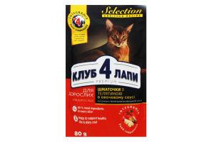 Корм для взрослых кошек кусочки с телятиной в овощном соусе Клуб 4 лапы м/у 80г