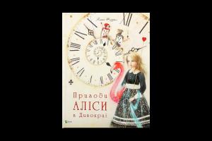 Книга Pelican Приключения Алисы в Стране чудес укр