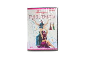 Диск DVD Танець живота ч. 1-2