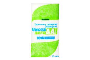 Чиста ВигоДА! хусточки носові 10шт не ароматизовані