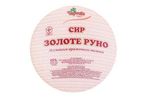 Сир 45% твердий зі смаком пряженого молока Золоте руно Чортків кг