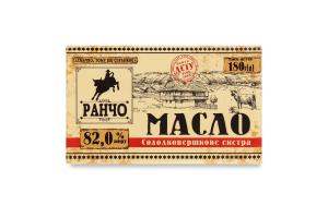 Масло 82% солодковершкове екстра Ранчо м/ у 180г