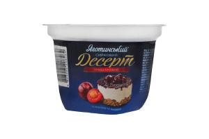 Десерт 3.6% сирковий тришаровий Злаки-вишня Яготинський ст 200г