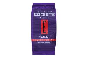 Кава натуральна середньообсмажена в зернах Velvet Egoiste cafe 200г