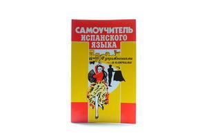 Книга Самовчитель іспанської мови