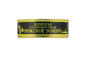 Шпроти в оливковій олії Рижское золото з/б 240г