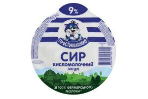 Сир кисломолочний 9% Простоквашино м/у 300г