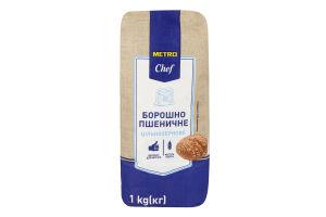 Борошно пшеничне жорнове цільнозернове Metro Chef м/у 1кг