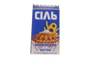 Соль поваренная выварочная вакуумная Украинская экстра Славянская соль к/у 1кг