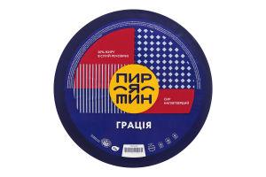 Сыр 20% полутвердый Грация Пирятин кг.