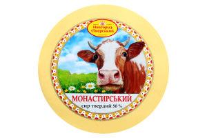 Сир 50% твердий Монастирський Новгород-Сіверський кг
