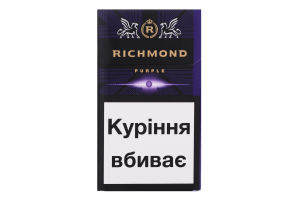 Сигареты с фильтром Richmond Purple 20шт