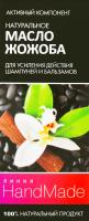 HandMade активний компонент д/шампунів та бальзамів олія Жожоба 5мл