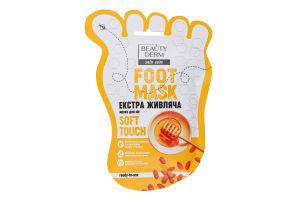 Маска для ніг Екстра живильна Skin Care BeautyDerm 36г