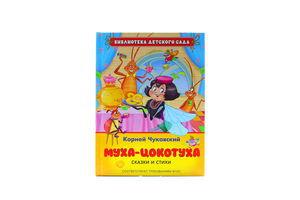 Книга Муха-Цокотуха Корней Чуковский